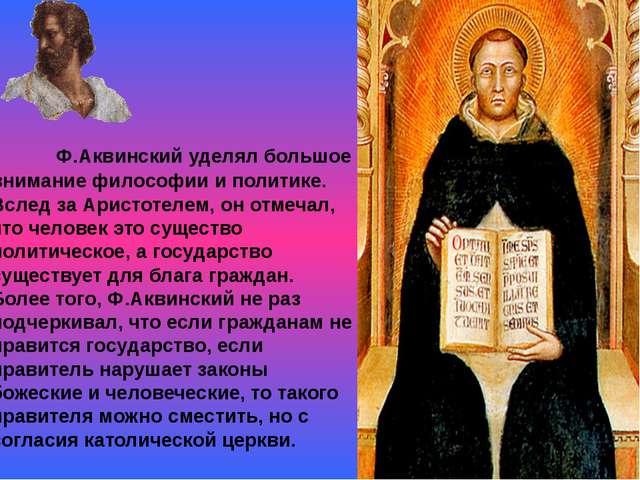 Ф.Аквинский уделял большое внимание философии и политике. Вслед за Аристотел...
