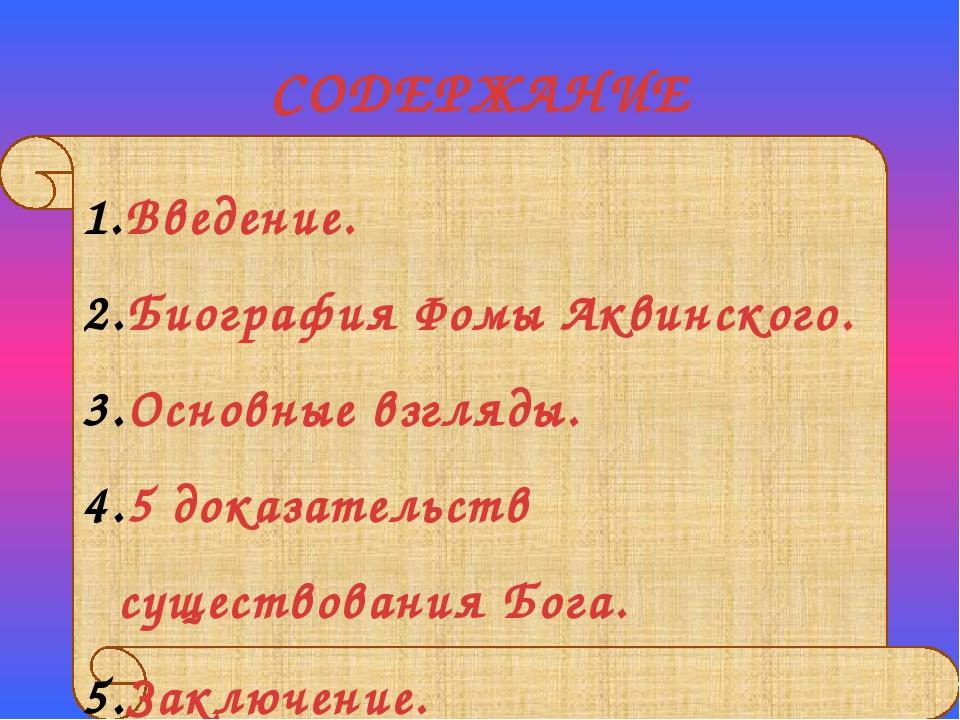 СОДЕРЖАНИЕ Введение. Биография Фомы Аквинского. Основные взгляды. 5 доказател...