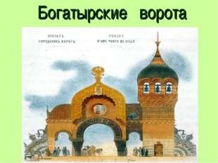 Богатырские ворота