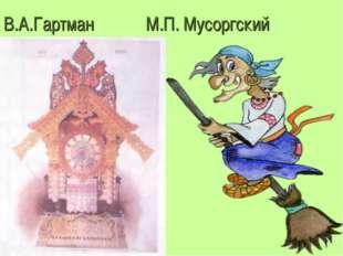 В.А.Гартман М.П. Мусоргский