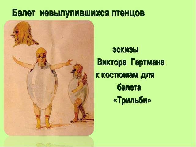 Балет невылупившихся птенцов эскизы Виктора Гартмана к костюмам для балета «...