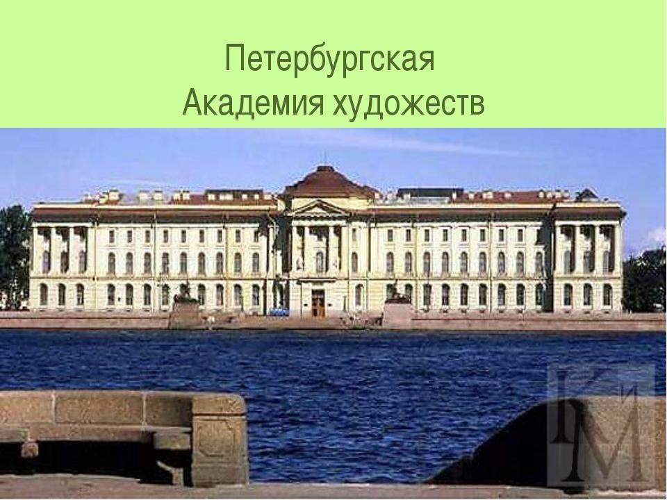 Петербургская Академия художеств