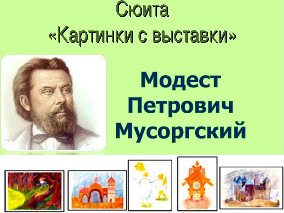 Сюита «Картинки с выставки»