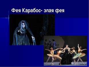 Фея Карабос- злая фея