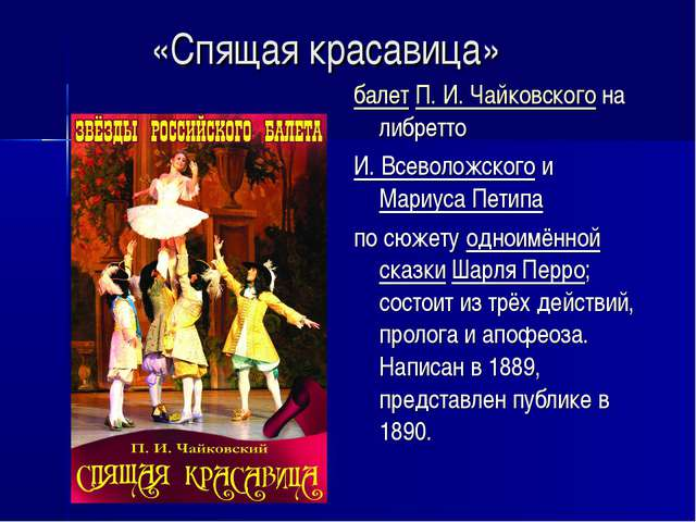 «Спящая красавица» балет П.И.Чайковского на либретто И. Всеволожского и Ма...