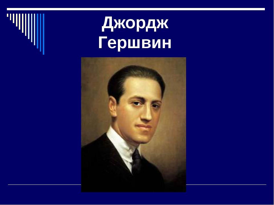 Джордж Гершвин