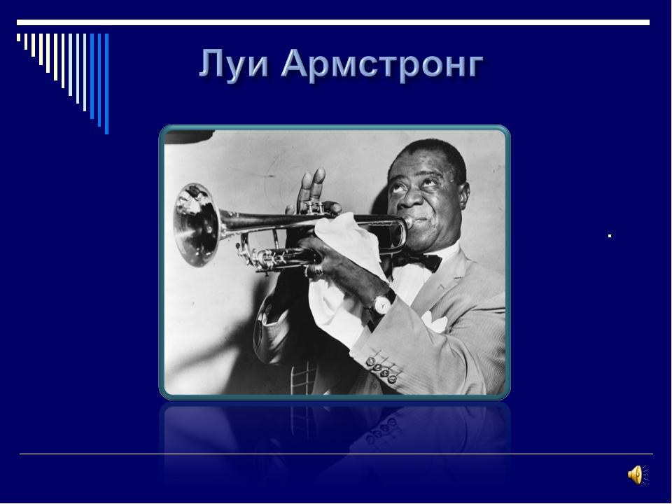 Изумительный исполнитель, композитор, подлинный гений джаза.