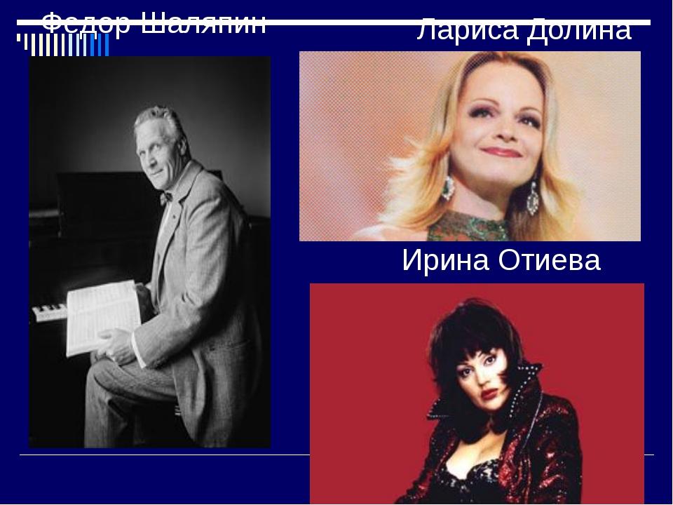 Федор Шаляпин Лариса Долина Ирина Отиева