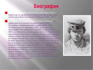 Биография Иван Шишкин родился 13 января 1832 года в городе Елабуга. Происходи