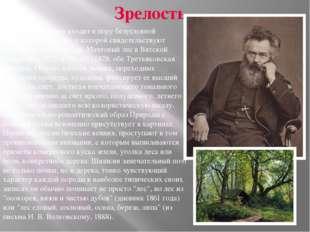 Зрелость В 1870-е гг. мастер входит в пору безусловной творческой зрелости, о