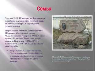 Семья Могила И.И.Шишкина на Тихвинском кладбище в Александро-Невской лавре