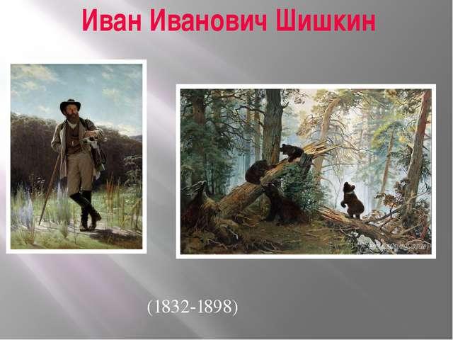 Иван Иванович Шишкин (1832-1898)