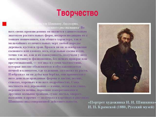 Творчество Среди русских пейзажистов Шишкину, бесспорно, принадлежит место са...