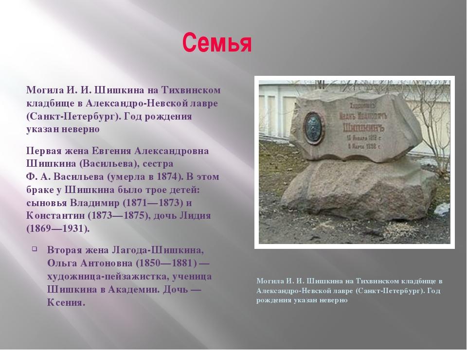 Семья Могила И.И.Шишкина на Тихвинском кладбище в Александро-Невской лавре...