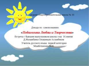 Средняя общеобразовательная школа № 16 Декада по самопознанию «Педагогика Люб