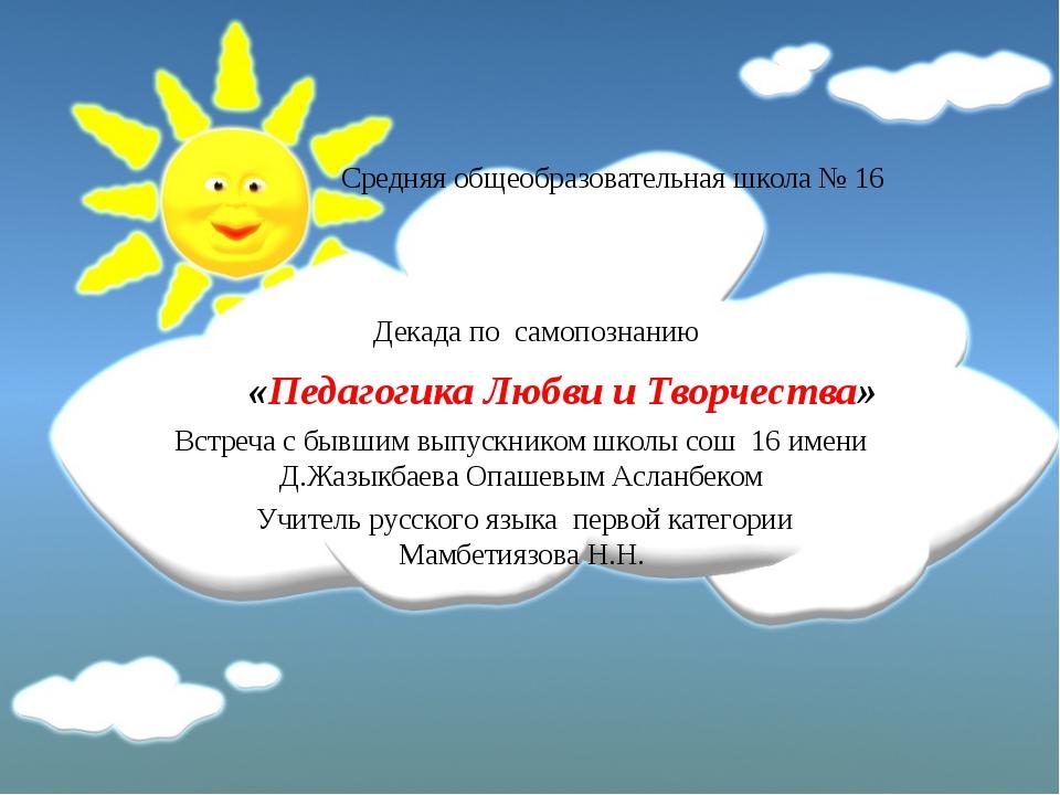 Средняя общеобразовательная школа № 16 Декада по самопознанию «Педагогика Люб...