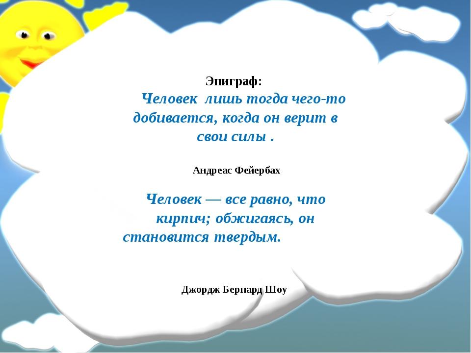 Эпиграф: Человек лишь тогда чего-то добивается, когда он верит в свои силы ....