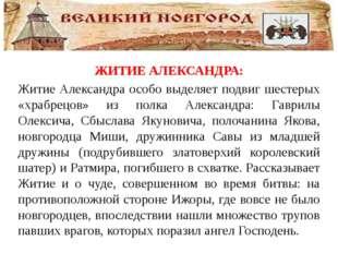 ЖИТИЕ АЛЕКСАНДРА: Житие Александра особо выделяет подвиг шестерых «храбрецов