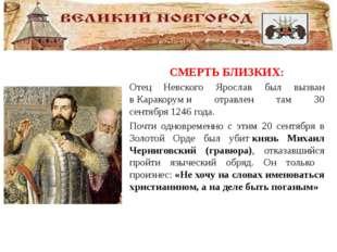 СМЕРТЬ БЛИЗКИХ: Отец Невского Ярослав был вызван вКаракоруми отравлен там