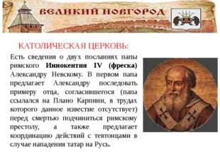 КАТОЛИЧЕСКАЯ ЦЕРКОВЬ: Есть сведения о двух посланиях папы римского Иннокенти