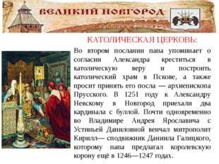 КАТОЛИЧЕСКАЯ ЦЕРКОВЬ: Во втором послании папа упоминает о согласии Александр