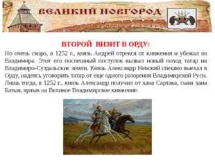 ВТОРОЙ ВИЗИТ В ОРДУ: Но очень скоро, в 1252 г., князь Андрей отрекся от княж