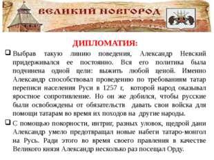 ДИПЛОМАТИЯ: Выбрав такую линию поведения, Александр Невский придерживался ее
