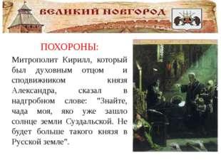 ПОХОРОНЫ: Митрополит Кирилл, который был духовным отцом и сподвижником князя