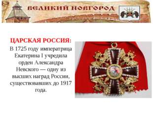 ЦАРСКАЯ РОССИЯ: В 1725 году императрица Екатерина I учредила орден Александр