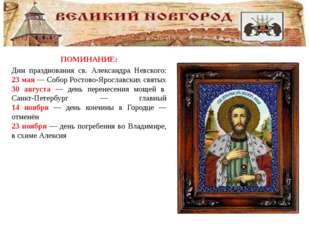 ПОМИНАНИЕ: Дни празднования св. Александра Невского: 23 мая — Собор Ростово-