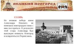 ССОРА: Но великая победа князя Александра Невского не помешала новгородцам с