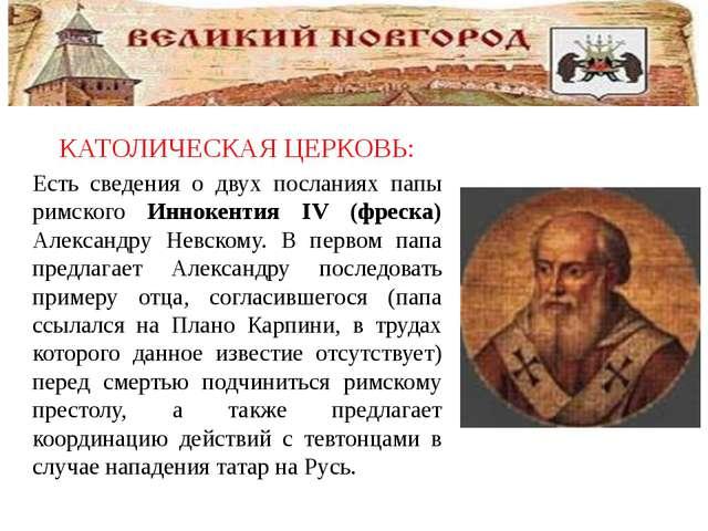 КАТОЛИЧЕСКАЯ ЦЕРКОВЬ: Есть сведения о двух посланиях папы римского Иннокенти...