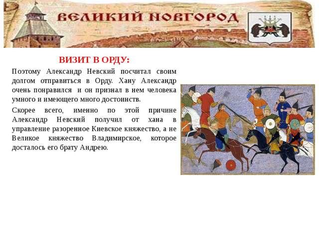 ВИЗИТ В ОРДУ: Поэтому Александр Невский посчитал своим долгом отправиться в...