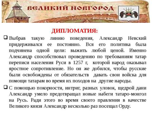 ДИПЛОМАТИЯ: Выбрав такую линию поведения, Александр Невский придерживался ее...