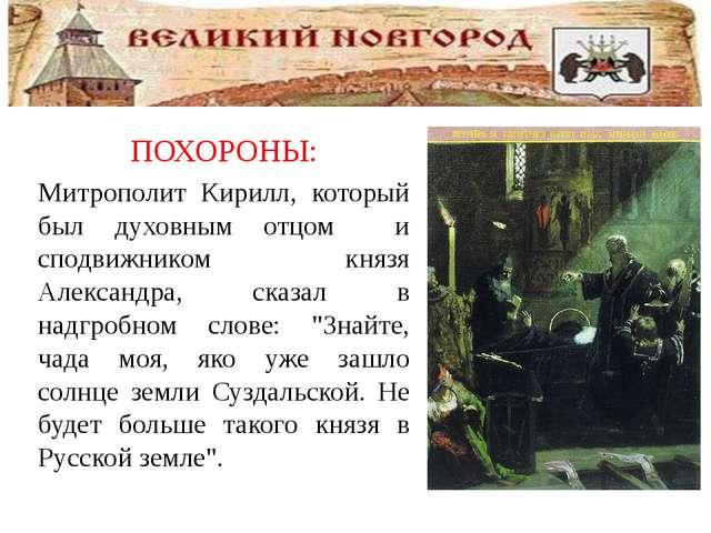 ПОХОРОНЫ: Митрополит Кирилл, который был духовным отцом и сподвижником князя...
