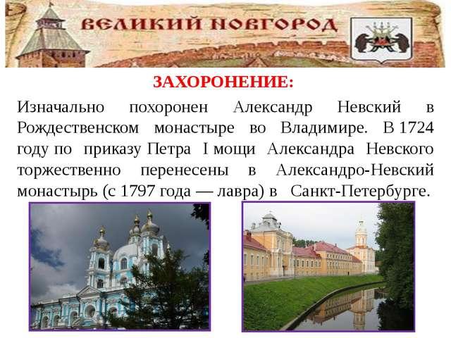 ЗАХОРОНЕНИЕ: Изначально похоронен Александр Невский в Рождественском монасты...