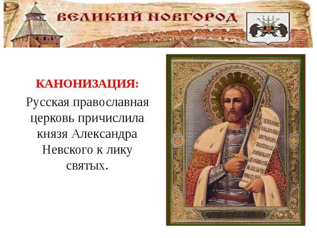 КАНОНИЗАЦИЯ: Русская православная церковь причислила князя Александра Невско...