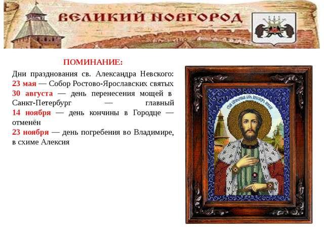ПОМИНАНИЕ: Дни празднования св. Александра Невского: 23 мая — Собор Ростово-...