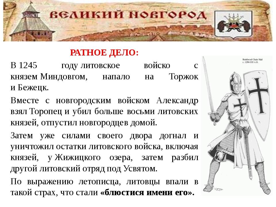 РАТНОЕ ДЕЛО: В1245 годулитовское войско с княземМиндовгом, напало на Торж...