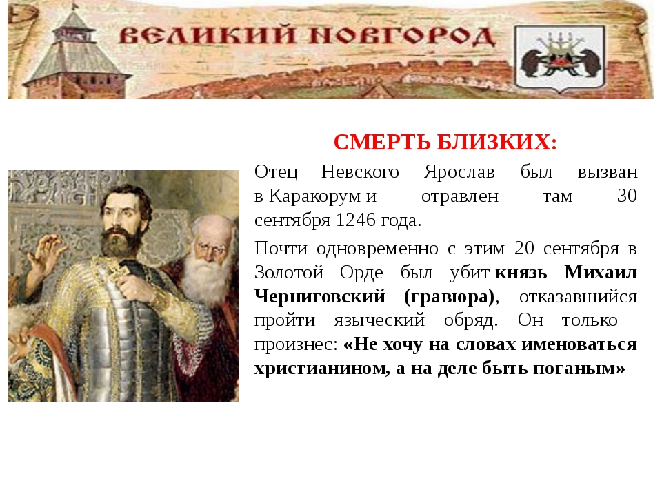 СМЕРТЬ БЛИЗКИХ: Отец Невского Ярослав был вызван вКаракоруми отравлен там...