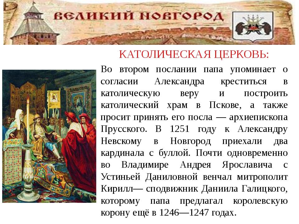 КАТОЛИЧЕСКАЯ ЦЕРКОВЬ: Во втором послании папа упоминает о согласии Александр...