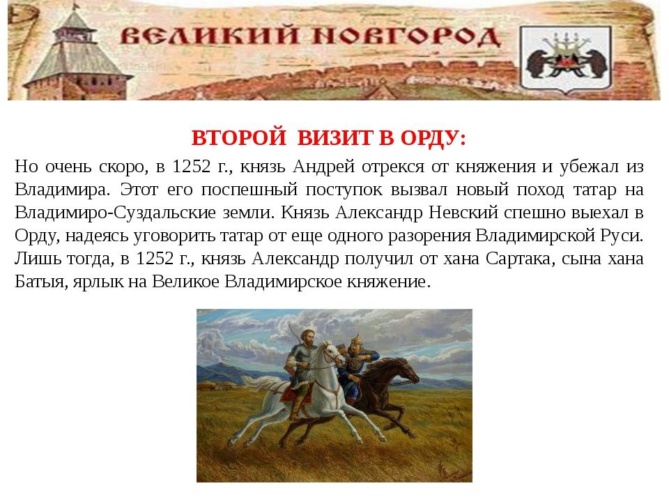 ВТОРОЙ ВИЗИТ В ОРДУ: Но очень скоро, в 1252 г., князь Андрей отрекся от княж...