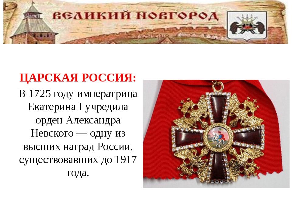 ЦАРСКАЯ РОССИЯ: В 1725 году императрица Екатерина I учредила орден Александр...
