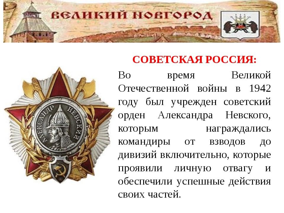 СОВЕТСКАЯ РОССИЯ: Во время Великой Отечественной войны в 1942 году был учреж...