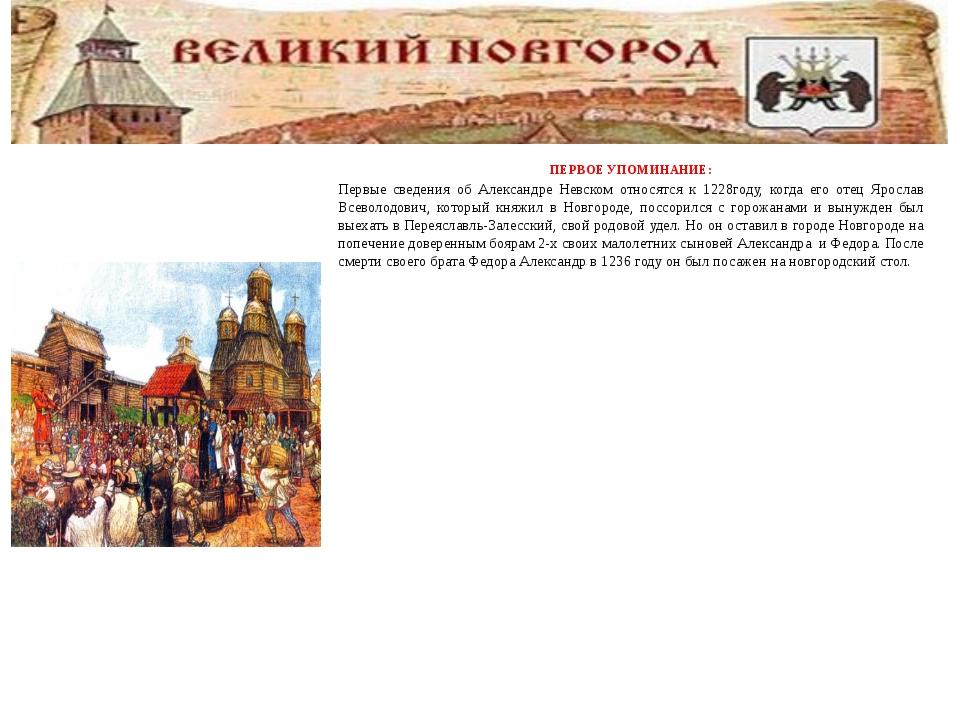 ПЕРВОЕ УПОМИНАНИЕ: Первые сведения об Александре Невском относятся к 1228год...