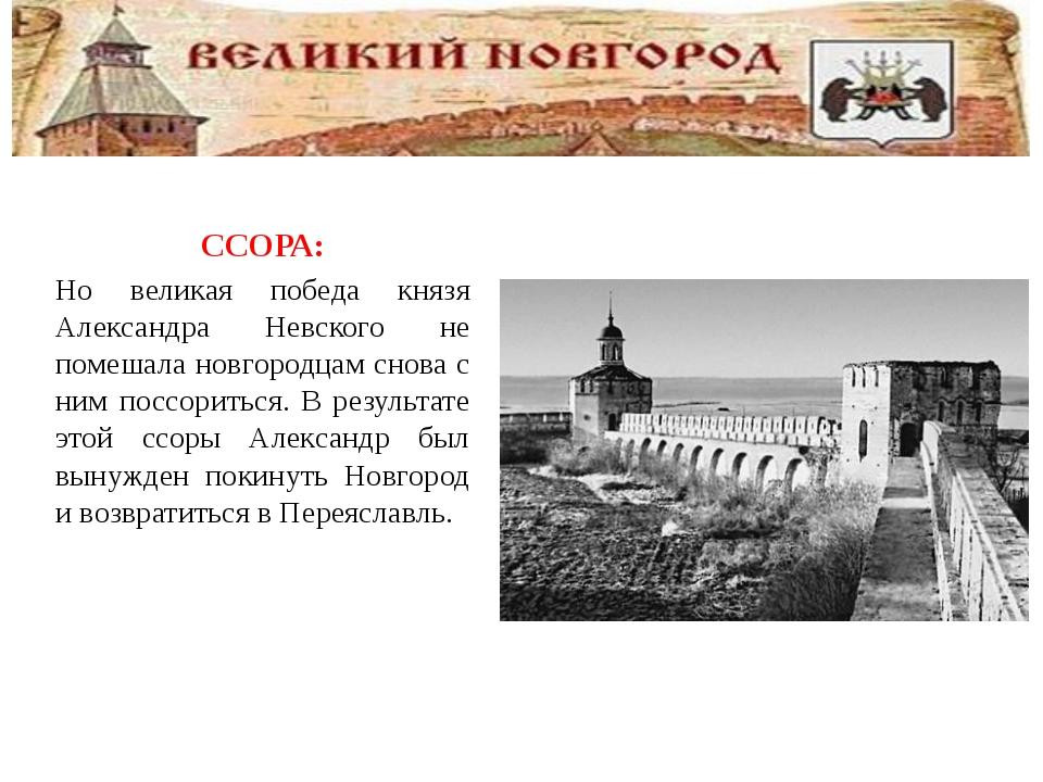ССОРА: Но великая победа князя Александра Невского не помешала новгородцам с...