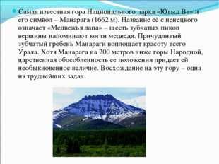 Самая известная гора Национального парка «Югыд Ва» и его символ – Манарага (1