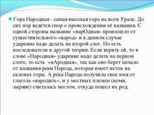 Гора Народная - самая высокая гора на всем Урале. До сих пор ведётся спор о п