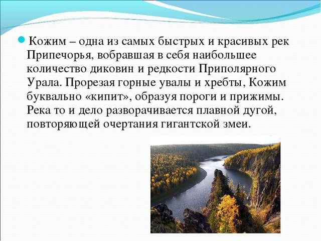 Кожим – одна из самых быстрых и красивых рек Припечорья, вобравшая в себя наи...