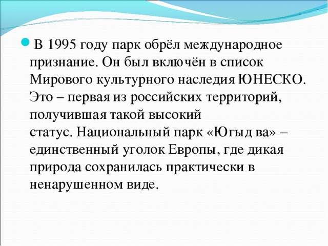 В 1995 году парк обрёл международное признание. Он был включён в список Миров...